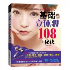 全面解析化妆方法-基础立体状108个秘诀