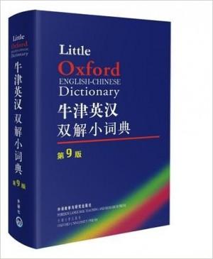 牛津英汉双解小词典(第9版)