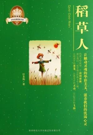 皇冠美绘本·全彩经典阅读书系:稻草人