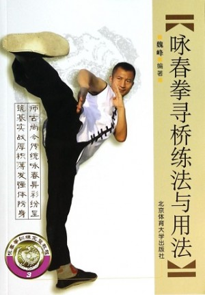 咏春拳寻桥练法与用法