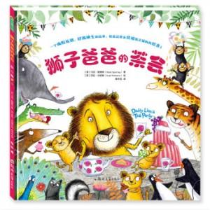 青豆童书馆:狮子爸爸的茶会
