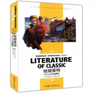 学生新课标必读 世界经典文学名著--哈姆莱特.莎士比亚戏剧精选