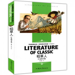 学生新课标必读 世界经典文学名著--稻草人 叶圣陶专集