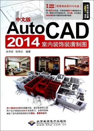 中文版AUTOCAD 2014室内装饰装潢