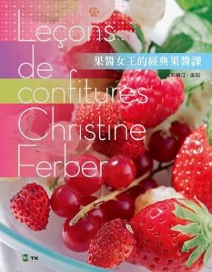 「果醬女王」的經典果醬課:「果醬女王」克莉絲汀•法珀的270道詳盡食譜