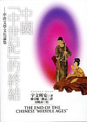 中國「中世紀」的終結──中唐文學文化論集