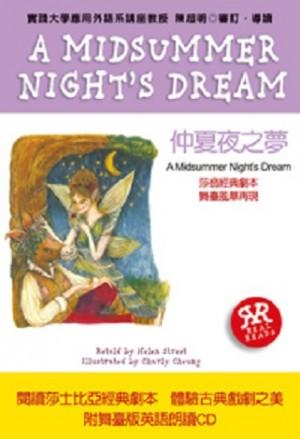 一生必學的英文閱讀:仲夏夜之夢(附朗讀CD)