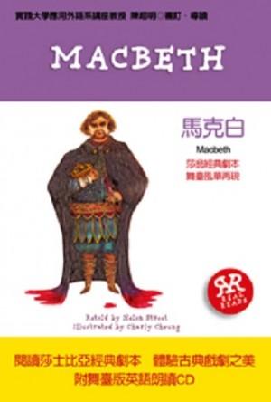 一生必學的英文閱讀:馬克白(附朗讀CD)