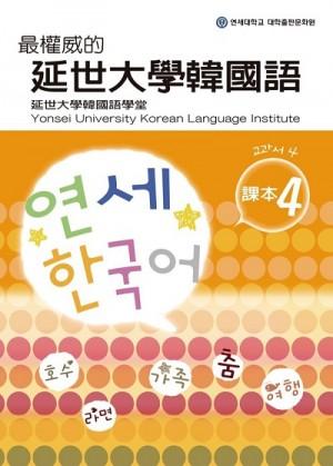最權威的延世大學韓國語課本 4
