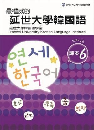 最權威的延世大學韓國語課本 6(附MP3光碟一片)