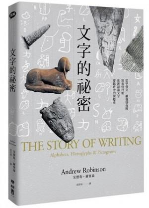 文字的袐密:從曱骨文、羅賽塔石碑到表情符號,重新認識文字穿越時空的演變史