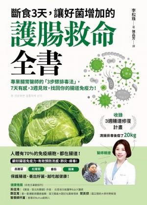 斷食3天,讓好菌增加的護腸救命全書:專業腸胃醫師的「3步驟排毒法」,7天有感,3週見效,找回你的腸道免疫力!