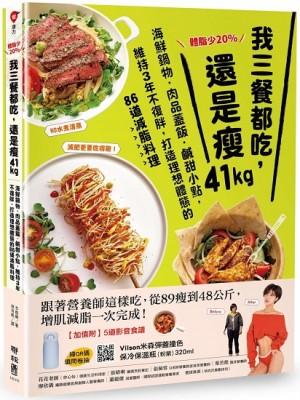 體脂少20%!我三餐都吃,還是瘦41kg:海鮮鍋物·肉品蓋飯·鹹甜小點,維持3年不復胖,打造理想體態的86道減脂料理【附5道影音食譜】