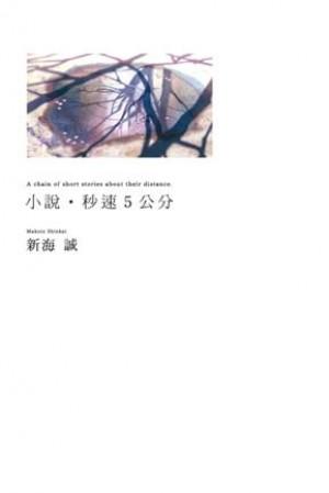 小說‧秒速5公分(全)