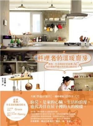 料理者的溫暖廚房:食物、生活與設計的故事36+