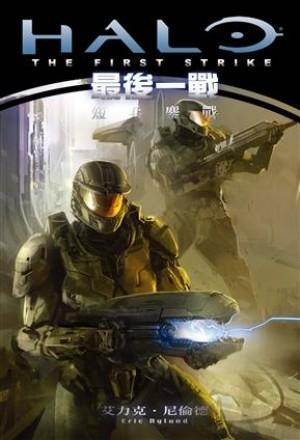 最後一戰:短兵鏖戰(新版)