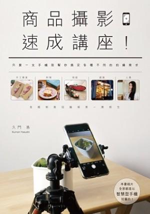 商品攝影速成講座!只要一支手機就幫你搞定各種不同的拍攝需求