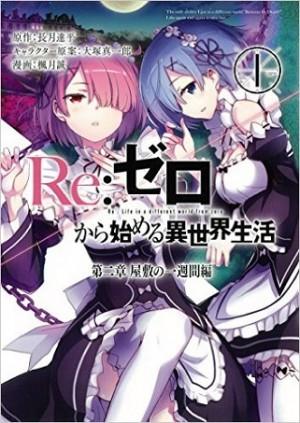 Re:從零開始的異世界生活 第二章 宅邸的一周篇(01)