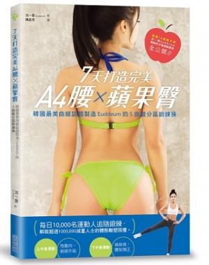 7天打造完美A4腰X蘋果臀:韓國最美曲線話題製造Euddeum 的S曲線分區鍛鍊操