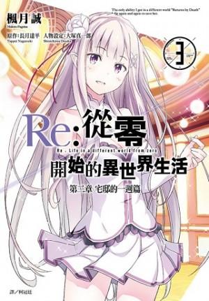 Re:從零開始的異世界生活 第二章 宅邸的一週篇(3)