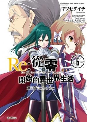 Re:從零開始的異世界生活 第三章 Truth of Zero(06)