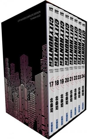 城市獵人 完全版 盒裝套書(17~24冊)