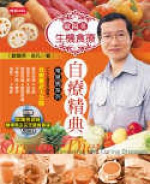 歐陽英生機食療自療精典【常見病系列】隨書附贈VCD