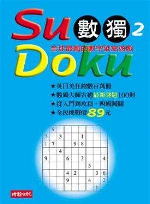SuDoku數獨2:全球最瘋的數字謎宮遊戲