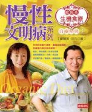 歐陽英生機食療食療精典3—慢性文明病系列