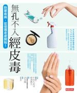 無孔不入經皮毒--抵禦疾病,從保護皮膚開始!