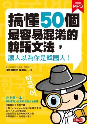 搞懂50個最容易混淆的韓語文法,讓人以為你是韓國人!(附朗讀MP3)