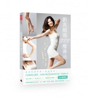 劉真超強222瘦身法:每天2分鐘,馬甲線立現;坐好、站好、走好,馬上瘦2公斤;2週,臂腰臀腿全都瘦。
