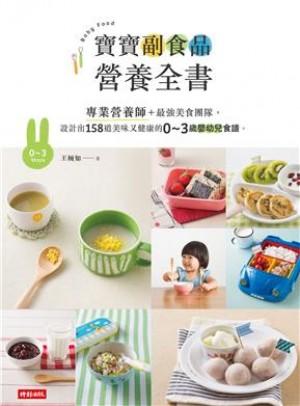 寶寶副食品營養全書:專業營養師+最強美食團隊,設計出158道美味又健康的0~3歲嬰幼兒食譜。