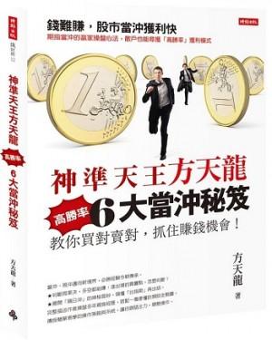 神準天王方天龍6大高勝率當沖秘笈:教你買對賣對,抓住賺錢機會!