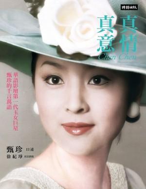 真情真意:華語影壇第一代玉女巨星甄珍的千言萬語