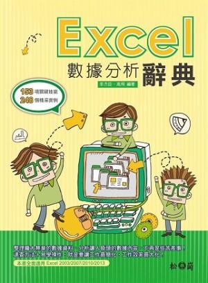 Excel數據分析辭典