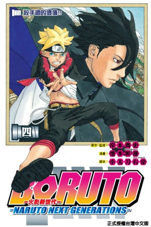 火影新世代BORUTO-NARUTO NEXT GENERATIONS (4)