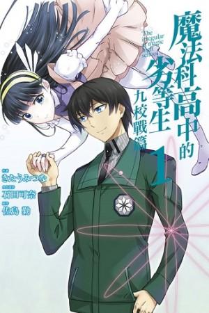 魔法科高中的劣等生 九校戰篇(01)