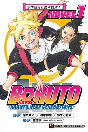 BORUTO ─慕留人─ ─NARUTO NEXT GENERATIONS─ NOVEL 1 木葉新芽在藍天翱翔!