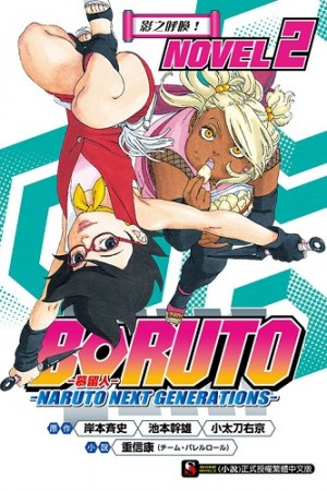 BORUTO ─慕留人─ ─NARUTO NEXT GENERATIONS─ NOVEL 2 影之呼喚!