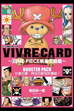 VIVRE CARD~ONE PIECE航海王圖鑑~Ⅰ 6