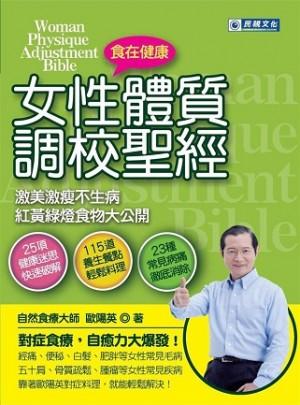 女性體質調校聖經︰激美激瘦不生病 紅黃綠燈食