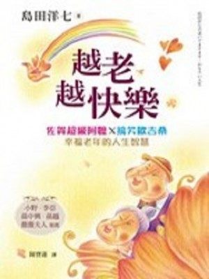 越老越快樂:佐賀超級阿嬤X搞笑歐吉桑幸福老年的人生智慧