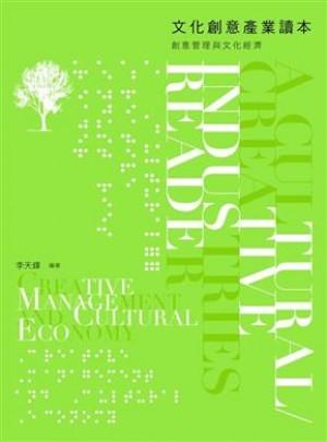 文化創意產業讀本:創意管理與文化經濟