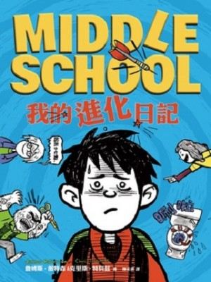 MIDDLESCHOOL2:我的進化日記