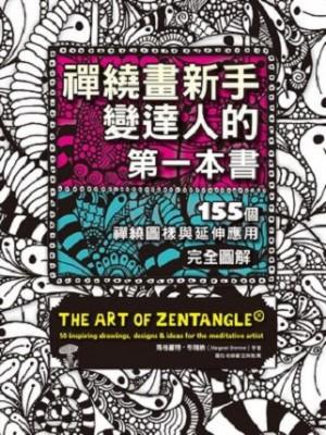 禪繞畫新手變達人的第一本書:155個禪繞圖樣與延伸應用,完全圖解
