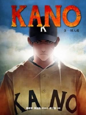 KANO3:一球入魂