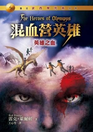 混血營英雄5:眾神血戰