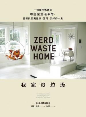 我家沒垃圾:一個加州媽媽的零廢棄生活革命,重新找回更健康、富足、美好的人生