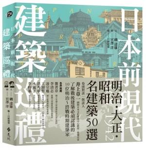 日本前現代建築巡禮:1868-1942明治‧大正‧昭和名建築50選
